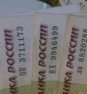 Радар На Банкнотах