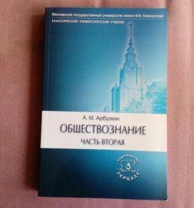 Учебник по обществознанию Арбузкин А. М.