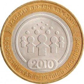 Перепись населения 10 рублей 2010г.