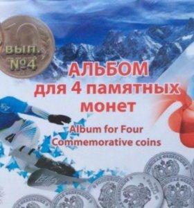 Альбом для монет Сочи