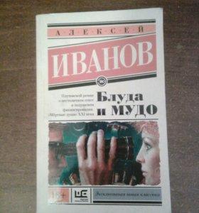 Иванов - Блуда и МУДО