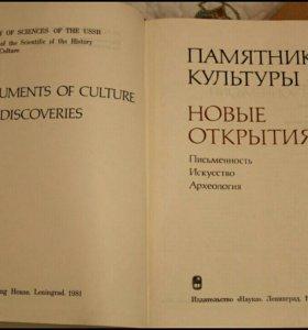 Книга Памятники культуры.Новые открытия. 1981