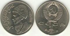 СССР Махтумкули 1 рубль