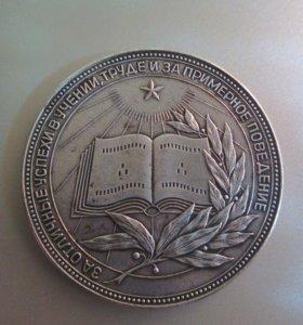 Школьная медаль 1965г.