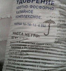 Азофоска, марка 16