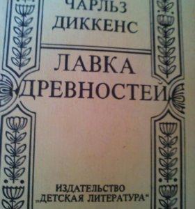 Чарльз Диккенс Лавка Древностей СССР книги