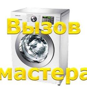 Ремонт стиральных машин без посредников
