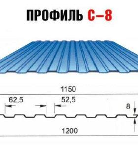 Профиль С-8 (стеновой)(толщина 0,45)
