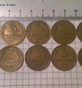 Монеты 3 Копейки СССР 1946-57гг.- 8 монет