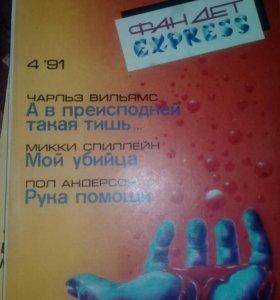 2 Книги фантастика