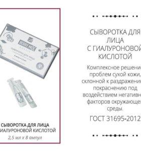 Сыворотка с гиалуроновой кислотой для лица