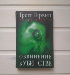 """Книга """"Обвинение в убийстве"""""""
