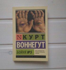 """Книга """"Бойня #5"""""""