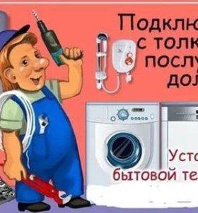 Установщик стиральных машин, электрических плит