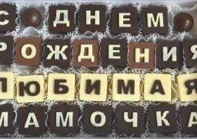 Подарки из шоколада
