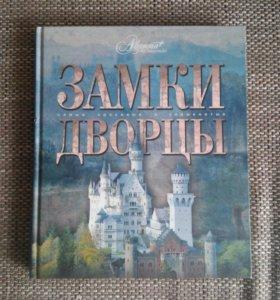 """Книга """"Самые красивые и знаменитые замки и дворцы"""""""