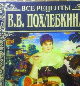 """Книга """"Все рецепты В.В.Похлебкина"""""""