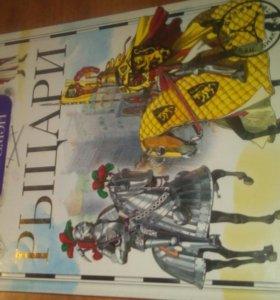 Книга о рыцарях
