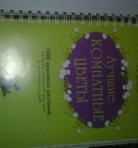 Книга о комнатных цветах