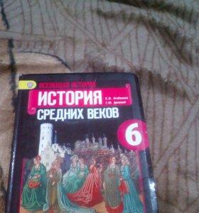 Учебник по истори