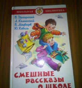"""Книга """"Смешные рассказы о школе"""""""