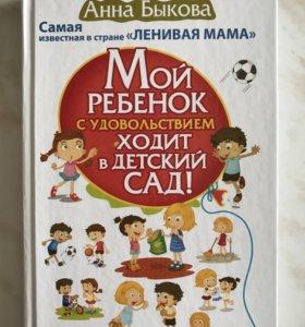 Анна Быкова Мой ребёнок с удовольствием ходит в де