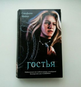 "Книга ""Гостья"" Стефани Майер."