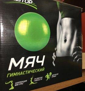 Мяч 🏀 диаметр 45 см