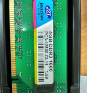 DDR3 4gb 1600мгц