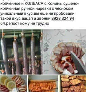 Курдюк Мясо