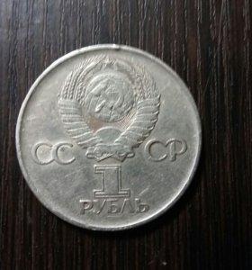 Юбилейная монета 30 лет победы ВОВ.