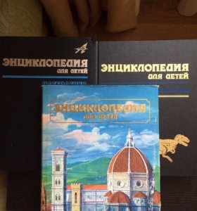 Энциклопедии(искусство, математика, биология)