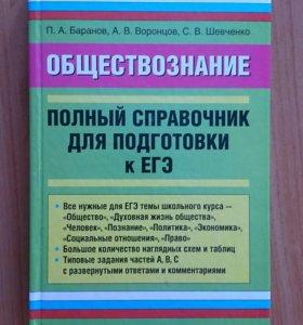 Обществознание полный справочник для подготовки