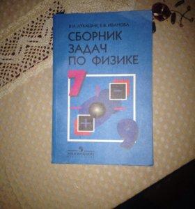 Сборник задач по физики