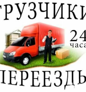 Услуги Грузчиков/Транспорт