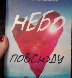 Дженди Нельсон - Небо повсюду