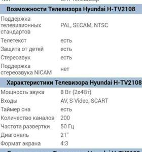 Телевизор Hyundai H-TV2108