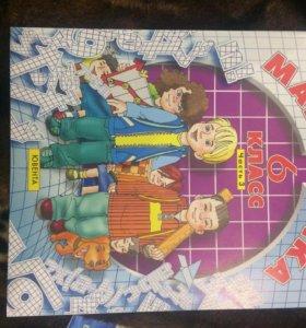 Новый учебник математики , ни разу не пользовались