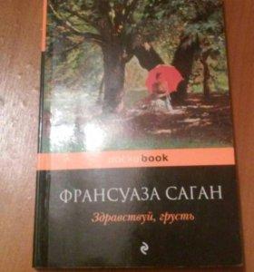 """Книга """"Здравствуй, грусть"""""""