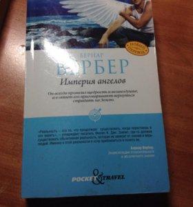 """Вербер книга ,,Империя ангелов"""""""