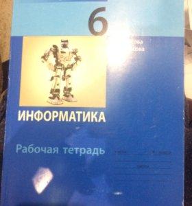 Тетрадь по Информатике ФГОС