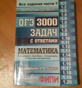 ОГЭ по математике