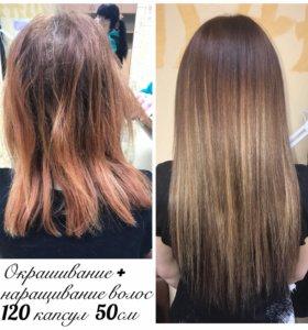 Наращивание волос и коррекции