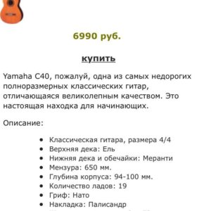 Гитара YAMAHA C40