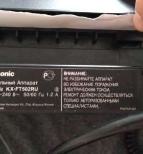 Факс Panasonic KX-FT502RU