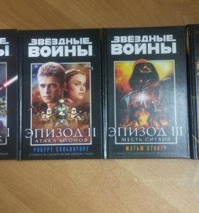 """Книги по фильму """"Зведные войны""""."""