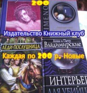 Обмен,на А. Белянина