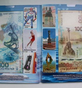 Альбом с двумя 100 рублевыми бонами Сочи и Крым