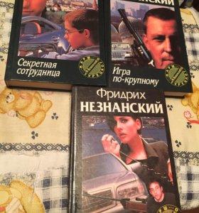 Книги Фридриха Незнанского