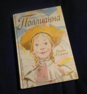 "Книга ""Поллианна"""